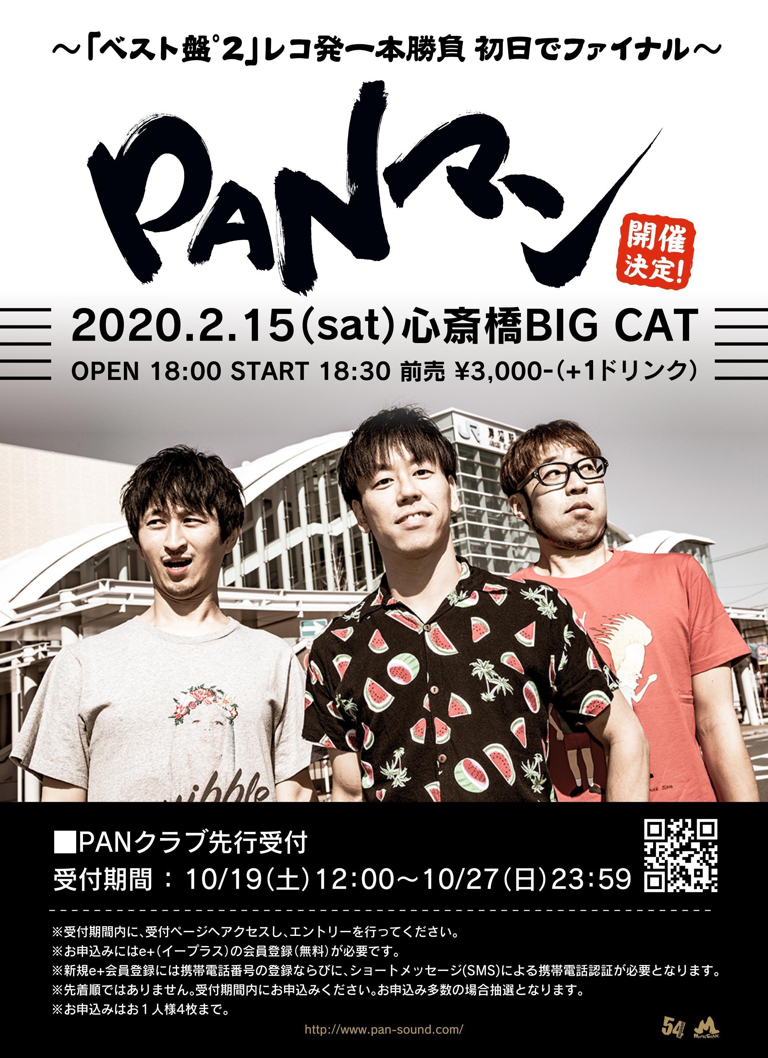 『PAN結成25周年記念「PANマン」 〜「ベスト盤°2」レコ発一本勝負 初日でファイナル〜』