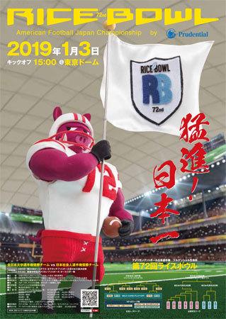 『アメリカンフットボール日本選手権 プルデンシャル生命杯 第72回ライスボウル』は富士通フロンティアーズと関西学院大学との対戦となった