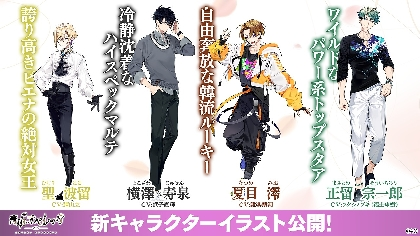 輝山立、設楽銀河、武子直輝、フクシノブキ(福士申樹)演じる、新キャラクターのイラストが公開 『青山オペレッタ THE STAGE』