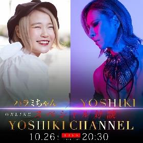 YOSHIKI × ハラミちゃん、初対談が決定 YOSHIKI本人の前で念願のカバー曲のピアノ生演奏も