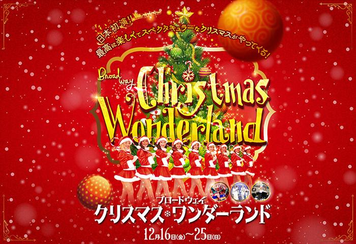 『クリスマス・ワンダーランド』メインビジュアル