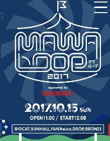 アイドルライブサーキット『MAWA LOOP』今年も開催 第1弾出演発表でバンもん!、PassCodeら