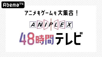 2日間48時間ぶっ通し「アニメもゲームも大集合!『アニプレックス 48 時間テレビ』放送決定!全50作品以上のアニメを配信