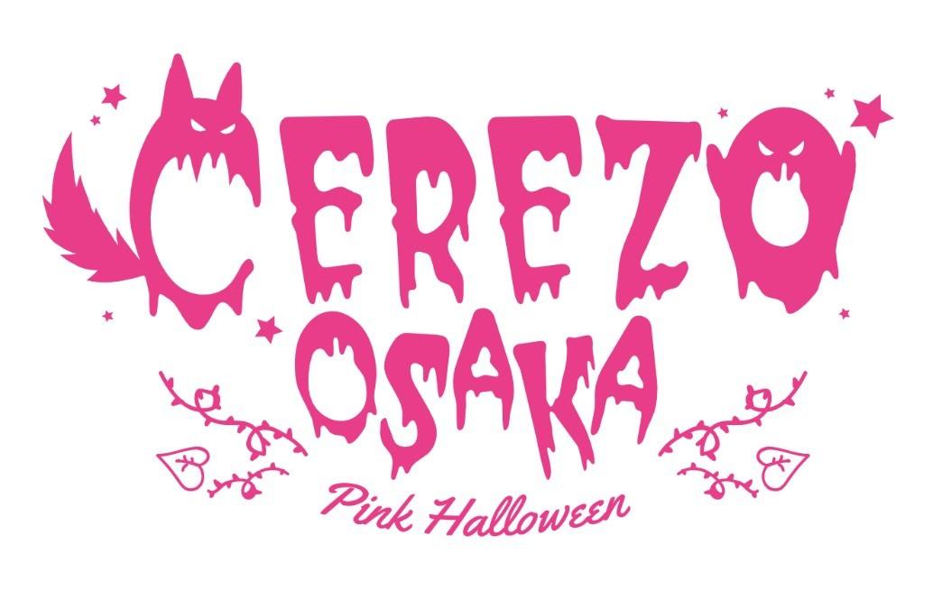 10月29日、セレッソ大阪が『CEREZO OSAKA Pink Halloween』を開催する