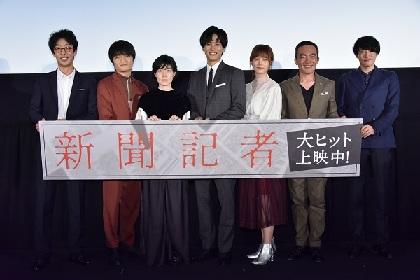 シム・ウンギョン 松坂桃李主演映画『新聞記者』公開舞台挨拶 公式サイトは書き込み殺到でパンクも