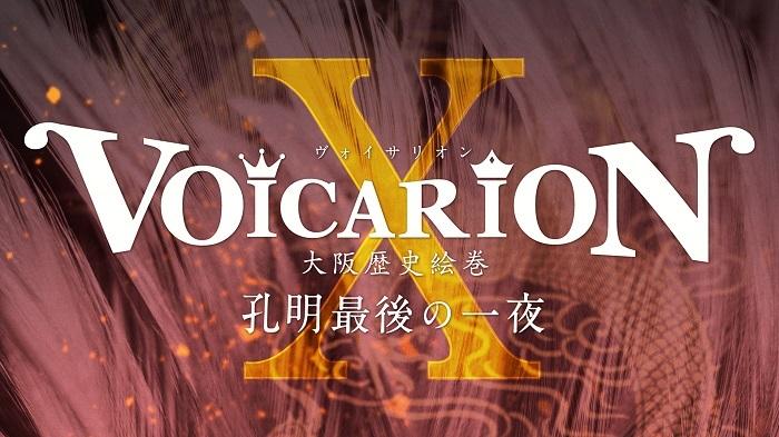 プレミア音楽 朗読劇『VOICARION Ⅹ 大阪歴史絵巻 孔明最後の一夜』