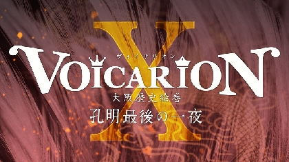諏訪部順一、朴璐美らのプレミア音楽朗読劇『VOICARION X』がスカパー!オンデマンドにて全公演生配信が決定