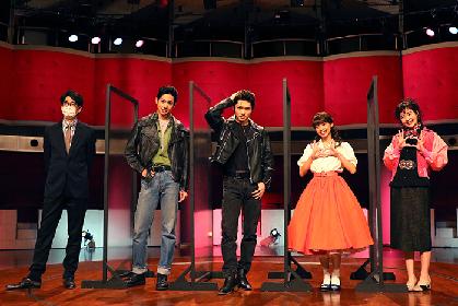 三浦宏規、屋比久知奈らがハッピーな青春学園ミュージカルの魅力と見どころを語る! ミュージカル『GREASE』会見レポート