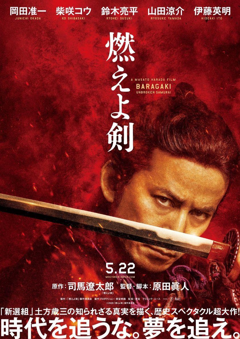(C)2020 「燃えよ剣」製作委員会