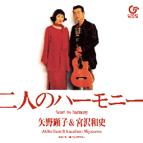 矢野顕子&宮沢和史のデュエットソング「二人のハーモニー」がリリース25周年記念でアナログ盤発売