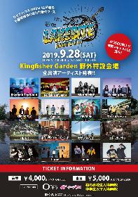 『LAKESITE KASHIWA 2019』 リズミック、リビジョン、MINAMI NiNEら出演の柏野外フェスがタイムテーブルを解禁