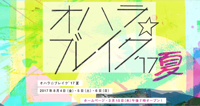 『オハラ☆ブレイク'17夏