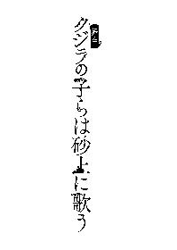 赤澤燈、前島亜美、崎山つばさら出演舞台『クジラの子らは砂上に歌う』のDVD上映会が9月開催