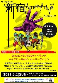 『新宿オルタナティヴ』第3弾出演アーティストにGroup2、GLASGOW、ベランダ、キイチビール&ザ・ホーリーティッツ