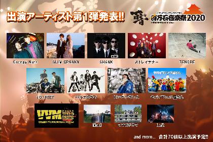 『百万石音楽祭2020』10-FEET、ストレイテナー、ヤバTら 出演アーティスト第1弾を発表