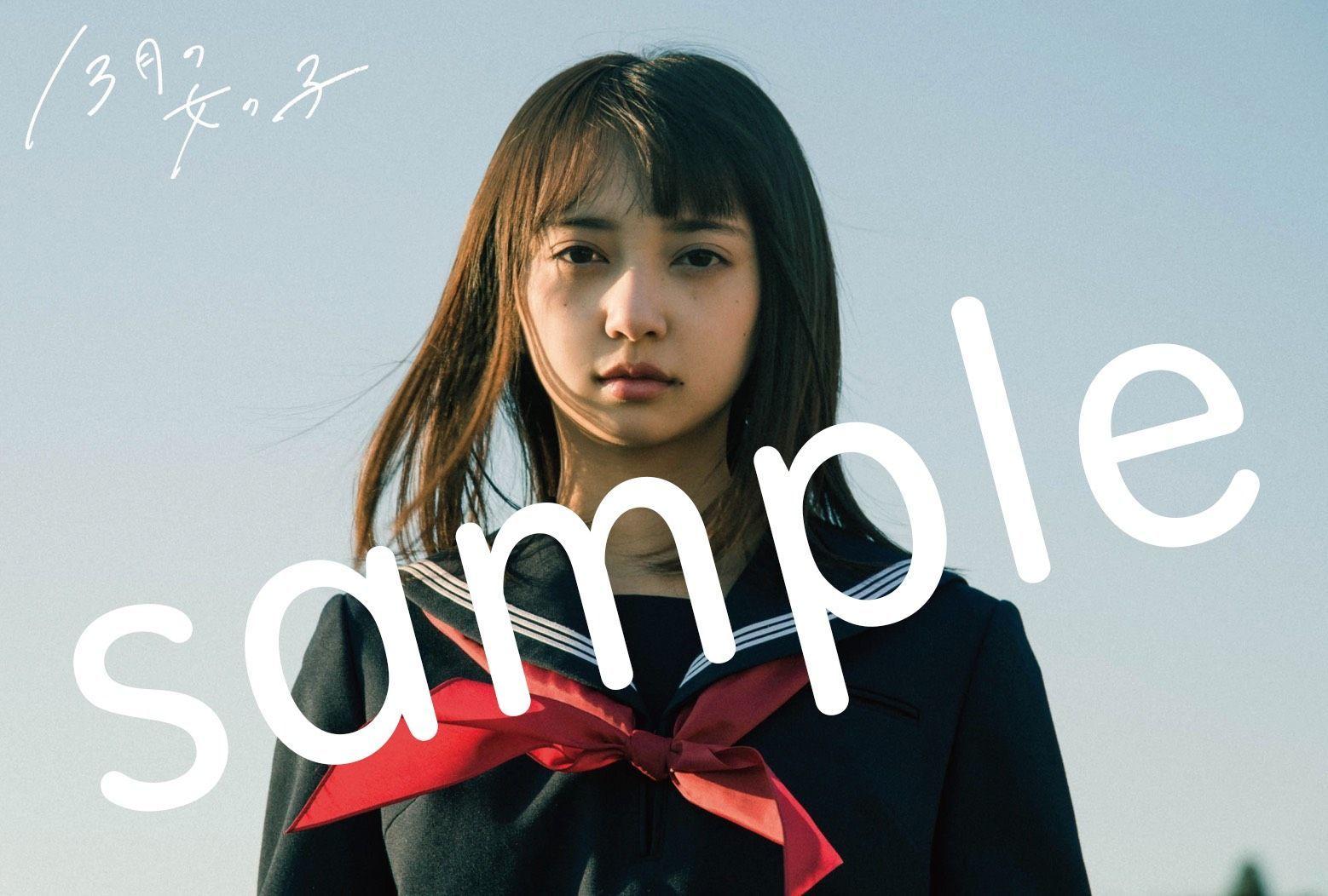 映画『13月の女の子』前売り特典ポストカード