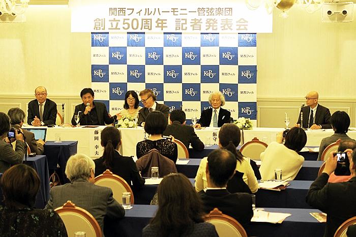 創立50周年の記者発表会にはメディアがいっぱい。 写真提供:関西フィルハーモニー管弦楽団