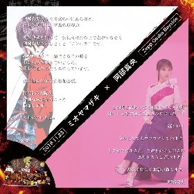 ミオヤマザキのZeppツアーに阿部真央がゲスト出演へ mio「ご一緒できるこの時を心から待ち望んでいました」