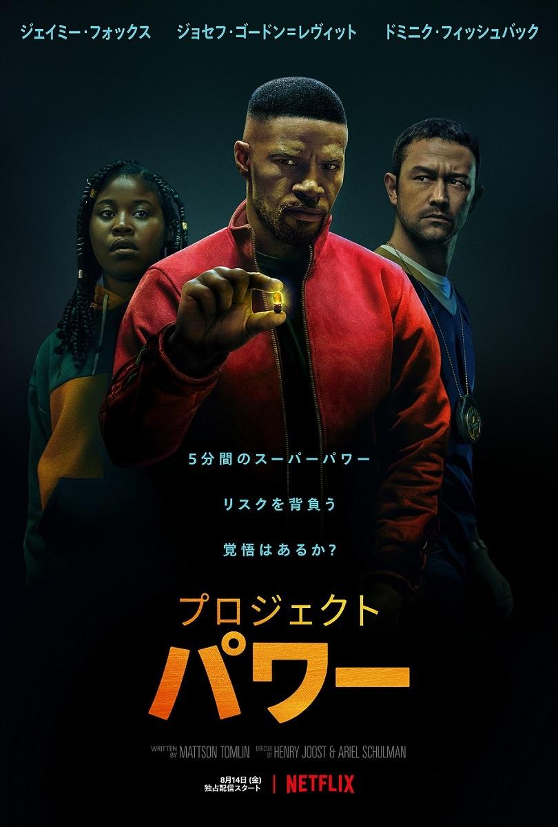 Netflix映画『プロジェクト・パワー』は8月14日(金)より独占配信開始。