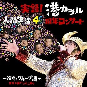 グループ魂・港カヲル インストアイベント開催決定、「あなたの似顔絵」を描いてもらえるチャンス