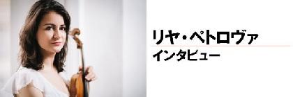 リヤ・ペトロヴァに訊く『名曲の花束~ソフィア・ゾリステン&リヤ・ペトロヴァ~』