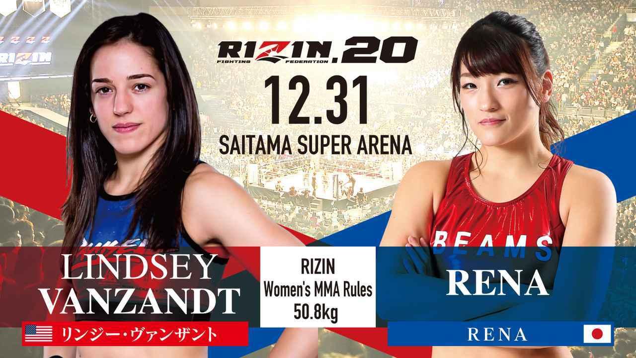 [RIZIN女子MMAルール : 5分 3R(50.8kg)※肘あり] リンジー・ヴァンザント vs. RENA