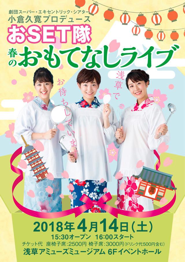 劇団スーパー・エキセントリック・シアター 小倉久寛プロデュース おSET隊「春のおもてなしライブ」チラシ表