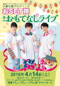 小倉久寛がプロデュース、劇団SETのユニット・おSET隊が初単独ライブ