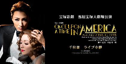 宝塚雪組ミュージカル『ONCE UPON A TIME IN AMERICA』の千秋楽ライブ中継開催が決定