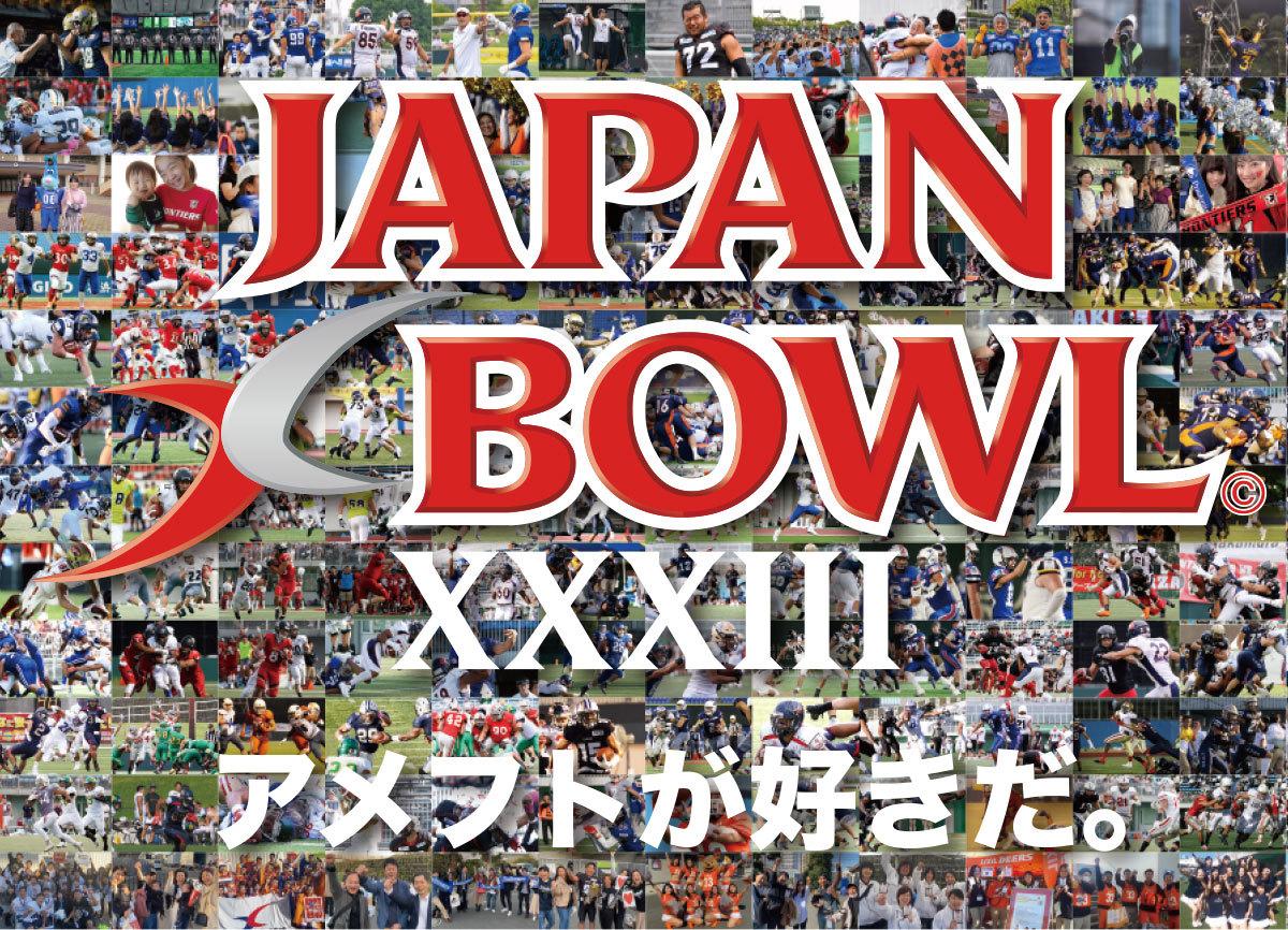 『第33回アメリカンフットボール日本社会人選手権 JAPAN X BOWL XXXIII』が12月16日(月)に東京ドームで開催される
