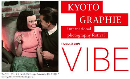 国際的な写真フェスティバル『KYOTOGRAPHIE 京都国際写真祭 2019』が開催 今年のテーマは「VIBE」