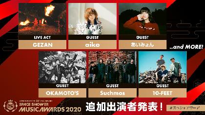 aiko、あいみょん、10-FEETらがゲスト出演 『SPACE SHOWER MUSIC AWARDS 2020』授賞式の追加出演者を発表