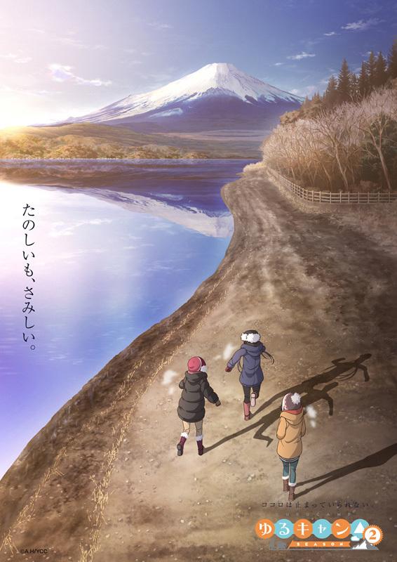 TVアニメ『ゆるキャン△ SEASON2』ティザービジュアル (C)あfろ・芳文社/野外活動委員会
