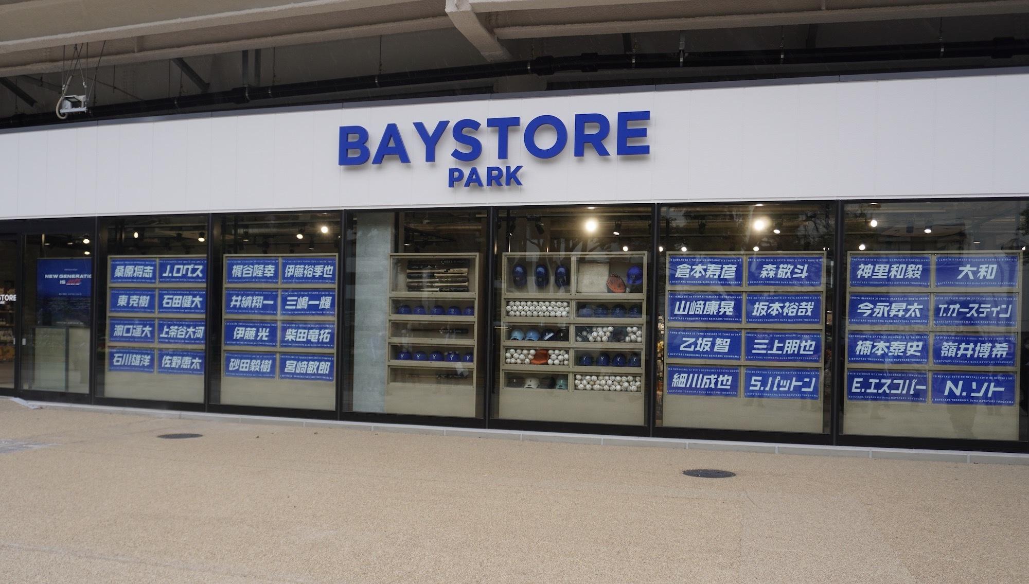 BAYSTORE PARK