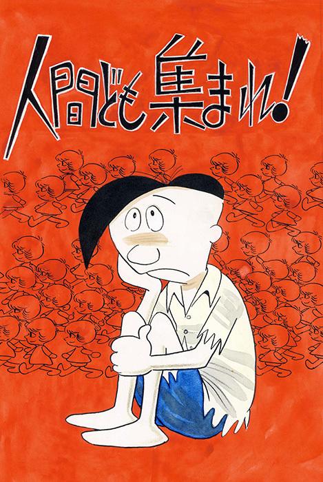 手塚治虫『人間ども集まれ ! 』表紙 ©手塚プロダクション