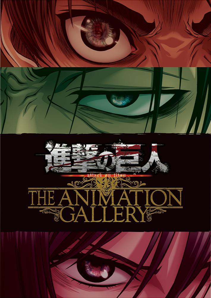 『進撃の巨人 THE ANIMATION GALLERY』メインビジュアル (C)諫山創・講談社/「進撃の巨人」製作委員会