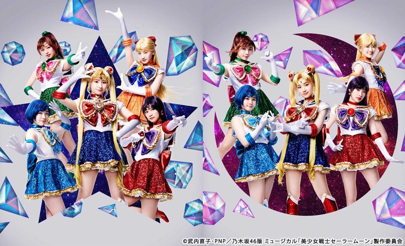 乃木坂46版 ミュージカル『美少女戦士セーラームーン』