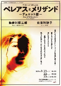 勅使川原三郎芸術監督就任記念シリーズ第3弾 芸術監督として初の新作公演『ペレアスとメリザンドーデュエット版―』の上演が決定