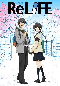 """TVアニメ『ReLIFE』、その後を描く""""完結編""""のBlu-Rray&DVD発売が決定 新ビジュアル&新PVも解禁に"""