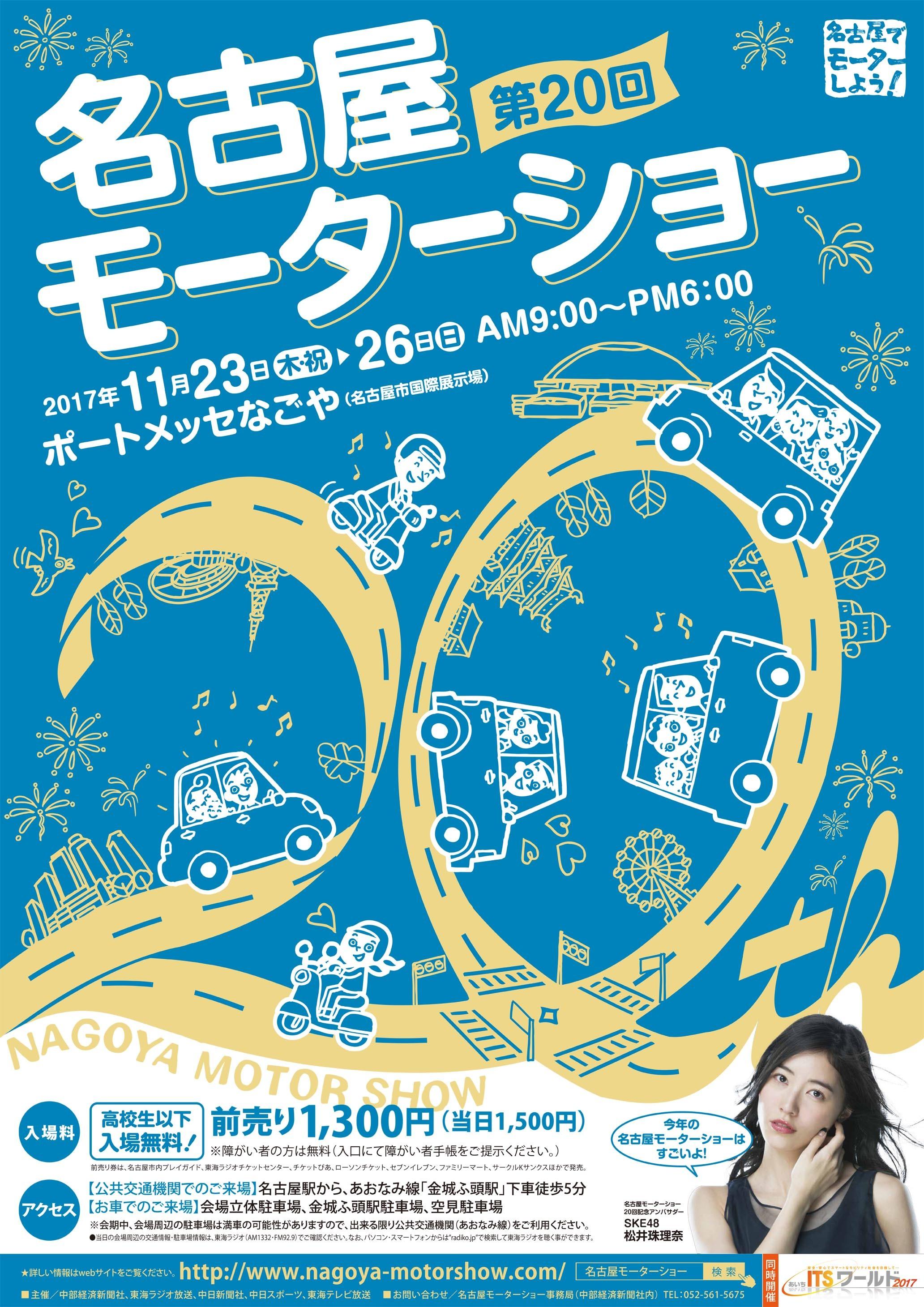 名古屋モーターショーのポスター。文字が道になっており、活気あふれる名古屋の街をイメージしたデザインだ