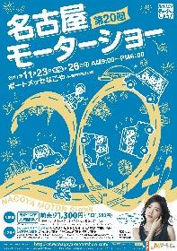 SKE48・松井珠理奈がアンバサダーに就任 今年の名古屋モーターショーは、でら凄い!