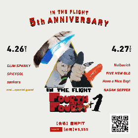 Nulbarich、FIVE NEW OLDら出演 『IN THE FLIGHT 5th Anniversary』の開催が決定(出演者コメントあり)