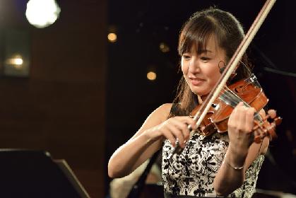 """ヴァイオリニスト奥村愛がデビュー15周年&バースデーを祝い""""HAPPYライブ!""""、気の合った仲間達との極上のひととき"""