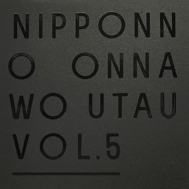 NakamuraEmi『NIPPONNO ONNAWO UTAU Vol.5』初回盤