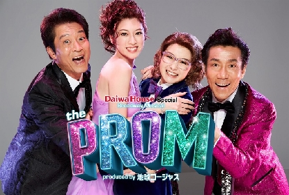 地球ゴージャス初のブロードウェイミュージカル『The PROM』特別番組がWOWOWで放送決定