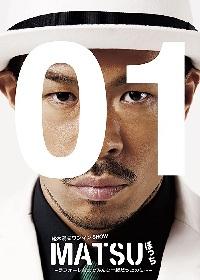EXILE松本利夫、ワンマンSHOW『MATSUぼっち』シリーズ4作品がYouTubeにて無料配信決定