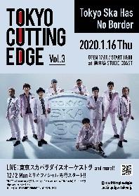 東京スカパラダイスオーケストラ 『TOKYO CUTTING EDGE Vol.3』に出演
