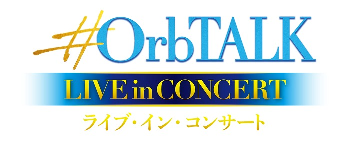 『#OrbTALK LIVE in CONCERT』