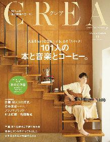 「本と音楽とコーヒー」特集『CREA』に佐藤健、村上虹郎、若林正恭ら101人