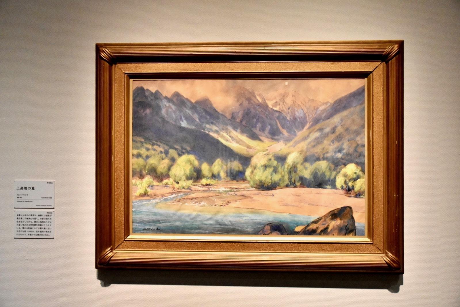 《上高地の夏》1915年 九州大学大学文書館蔵  水彩画では最大級に近い大きさの本作は本展が初公開。